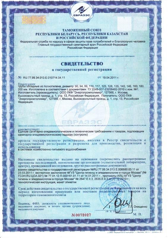 сертифицированные материалы