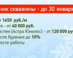 Бурение скважины на воду посёлок Большое Руново
