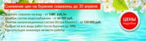 Бурение скважины на воду деревня Алексеевка